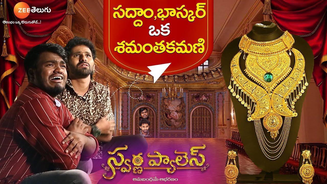 Saddam, Bhasker oka Shamanthakamani | Swarna Palace Promotional Video | Zee Telugu
