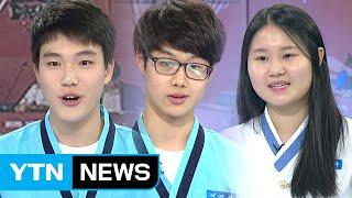 YTN·외대 영어토론대회 우승팀 'Top Tuna' / YTN Video