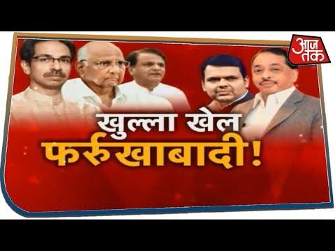 Maharashtra में Shivsena-NCP-कांग्रेस या बीजेपी, किसकी सरकार ? देखिए Dangal With Rohit Sardana