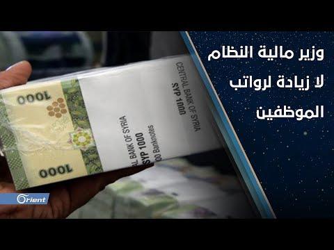 وزير مالية النظام يبدد آمال الموظفين.... لا زيادة على الرواتب  - 22:53-2018 / 11 / 16