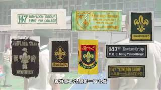 Publication Date: 2018-01-27 | Video Title: 香港童軍總會九龍第147旅 (中華基督教會銘賢書院) 金禧晚
