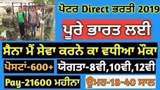 Indian Army Porter Bharti 2019, Army Porter Recruitment 2019,20, Indian Army Open Rally