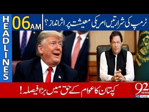 News Headlines | 06:00 AM | 17 March 2020 | 92NewsHD