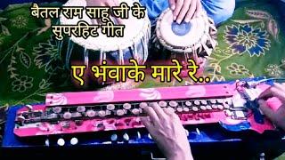 ए भंवाके मारे रे। Ye Bhavake Mare Benjo Tabla Cover