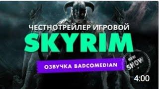 Честный трейлер - The Elder Scrolls V: Skyrim [BadComedian озвучка]