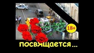Смотреть видео дтп Москва авария 2018 Россия таксист Чемпионат 2018 ЧМ accident in Russia Moscow news world Cup онлайн