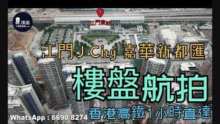 J City 嘉華新都匯 嘉瀚花園 嘉御花園 香港高鐵一小時直達到家門