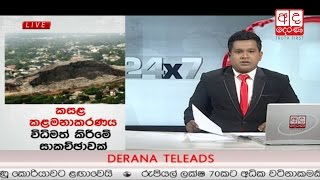 Ada Derana Lunch Time News Bulletin 12.30 pm - 2017.04.25