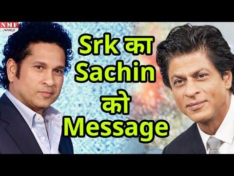 Sachin  की Biopic पर  Shah Rukh Khan ने Sachin Tendulkar को भेजा Emotional Message