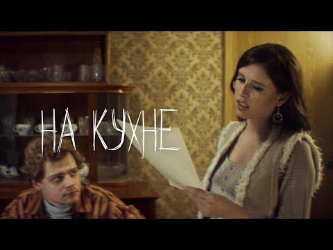 Elvira T - На кухне (Премьера клипа и альбома)