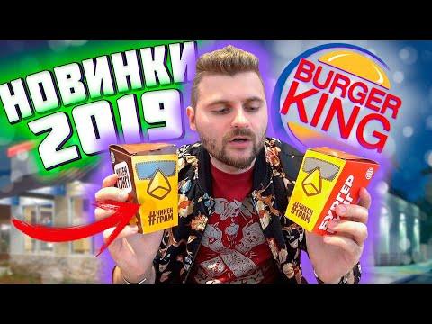 Новое летнее меню в Burger King и почему это не стоит внимания?