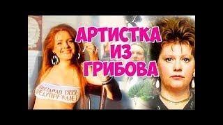 АРТИСТКА ИЗ ГРИБОВА, мелодрама, комедия, 1988, КЛАССНЫЕ ФИЛЬМЫ СССР