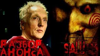 Пила 9 / Saw 9 - Разбор Анонса. Джон Крамер - Жив? Лоуренс Гордон вернётся?