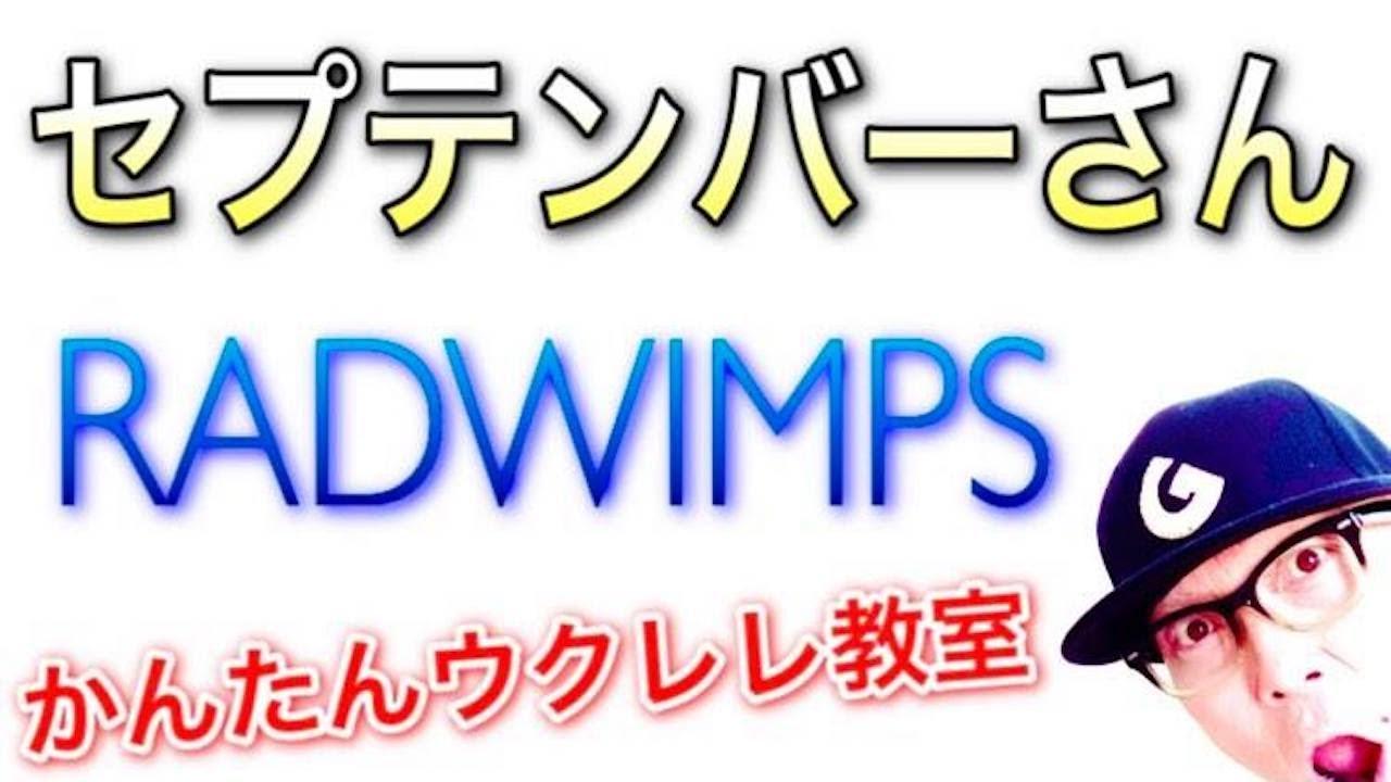 セプテンバーさん / RADWIMPS【ウクレレ 超かんたん版 コード&レッスン付】 #GAZZLELE