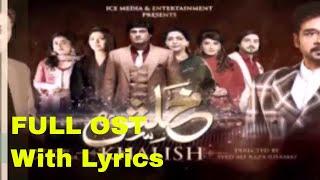 Khalish Drama Full OST With Lyrics   Geo Tv Dramas   Faisal Qureshi drama