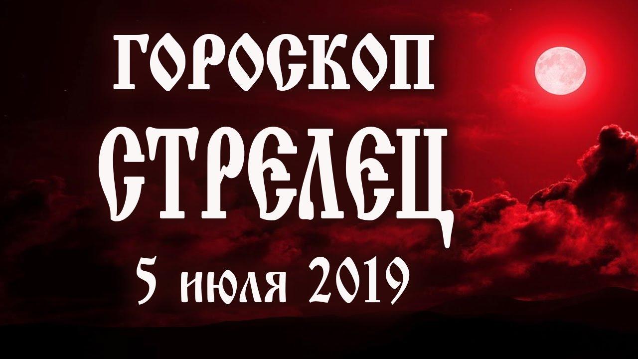 Гороскоп на сегодня 5 июля 2019 года Стрелец ♐ Полнолуние через 12 дней