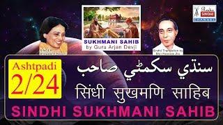 Sukhmani Sahib with Sindhi Lyrics | Ashtpadi-2/24 | Bhagwanti Navani | Parsram Zia