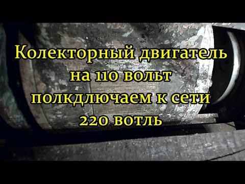 Подключение коллекторного двигателя на 110В к сети 220В