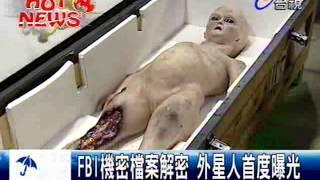 FBI機密檔案解碼外星人首度曝光 thumbnail