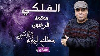 حظك اليوم الاثنين الموافق 18-2-2019 الفلكي محمد فرعون
