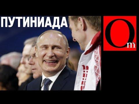 Провальная мельдонная ПУТИНИАДА