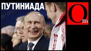 Провальная мельдонная ПУТИНИАДА в Сочи