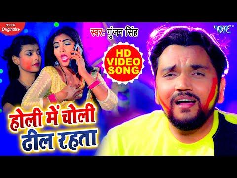 #VIDEO - #Gunjan Singh || होली में चोली ढील रहता || Holi Me Choli Dhil Rahata || Bhojpuri Holi Song