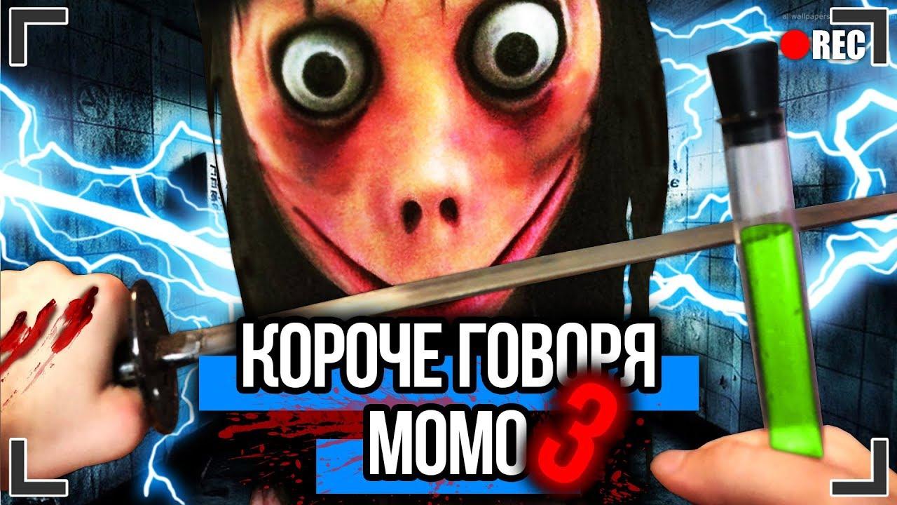 Koroche Govorya Momo V Realbnoy Zhizni 3 Ot Pervogo Litsa Proklyatyy Nomer Momo Iz Whatsapp