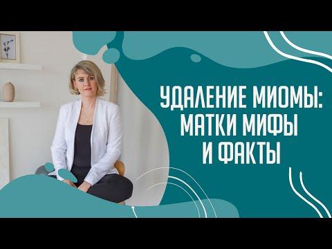 Удаление миомы матки: последствия операции, отзывы
