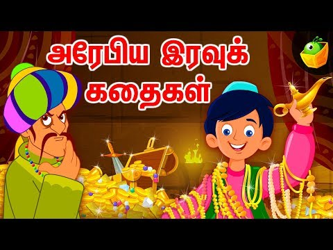 Arabian Nights Volume 1 Full Movie in Tamil (HD) | MagicBox Animation | Animated Stories For Kids