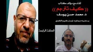 لقاء مع مؤلف كتاب (كيف تترجم) دكتور محمد حسن يوسف - الجزء الرابع - تقديم فيصل كريم الظفيري