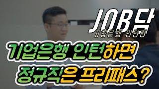 [JOB담]IBK 기업은행 인턴하면 공채도 프리패스? 2018 IBK기업은행 하계 인턴 자소서, 면접 리뷰