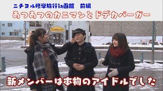 この番組は青森放送で2016年12月17日に放送されたものです。 ※番組内の...