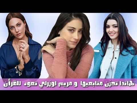 هاندا ارتشيل تخيب أمل محبيها و مريم اوزرالي تعود للقرأن ..اخر اخبار مشاهير تركيا