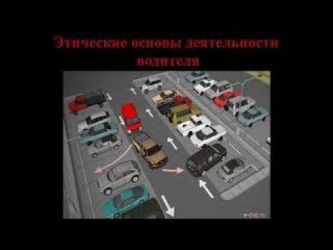 Психофизиологические - Этические основы деятельности водителя. 1 часть