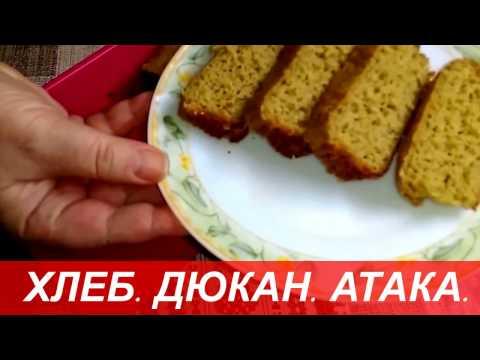 Рецепт хлеба по дюкану в микроволновке