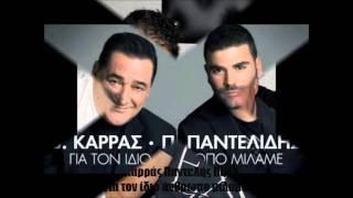Karras Pantelidis - Gia Ton Idio Anthropo Milame New Official Single ) ...