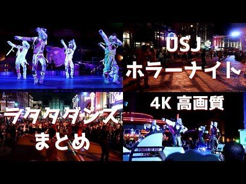 USJ ラタタダンスの4画面まとめ ホラーナイト 2019 ZOMBIE DE DANCE「Rat-tat-tat」三代目 J SOUL BROTHERS【4K】