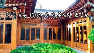 [한준희][명소] 북촌 한옥마을 1편 : 호텔 보눔 1…