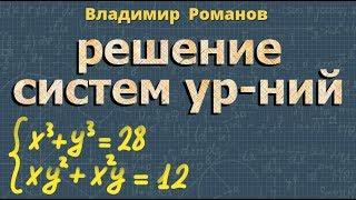 алгебра СИСТЕМЫ УРАВНЕНИЙ различные способы решения 9 класс