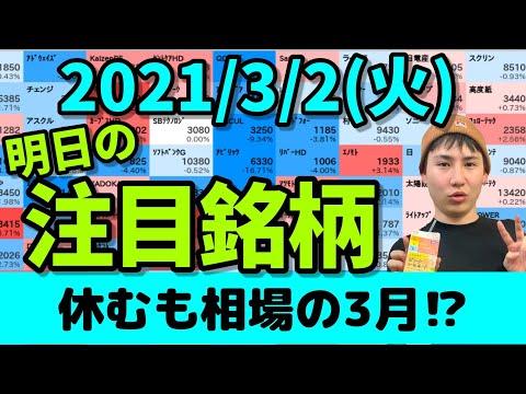 【10分株ニュース】2021年3月2日(火)