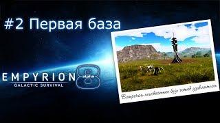 Первая база #2 Empyrion Galactic Survival (стрим)