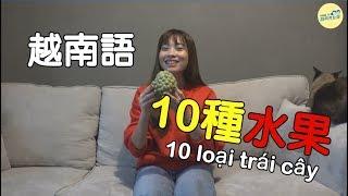 教學/10 loại trái cây thông dụng 常見的10種水果