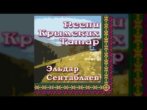 Песни крымских татар
