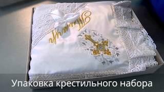Крыжма, крестильный набор, халат с именной вышивкой. Работы швейной мастерской Эксклюзив(, 2015-08-10T10:58:19.000Z)