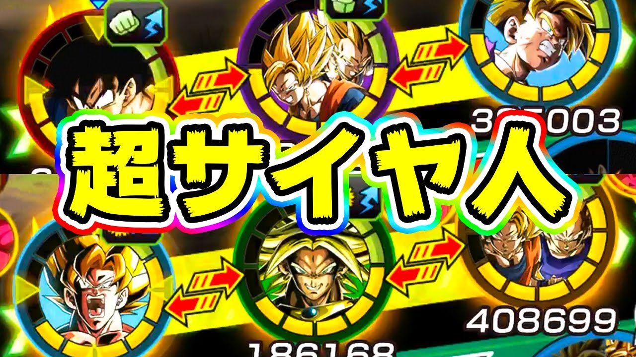 【ドッカンバトル】バトルロード新ステージ 超サイヤ人に初見から挑戦してみた【Dragon Ball Z Dokkan Battle】