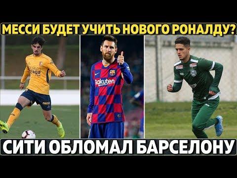 Барса покупает нового Роналду ● Ман Сити обломал Барселону ● Кокорин в Локомотиве