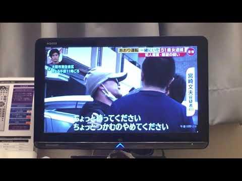 宮崎文夫とかいうゴミw 08/18