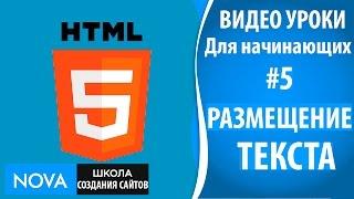 HTML5 видео уроки для начинающих #5 – Заголовки и текст. Видео о размещении текста на веб странице!