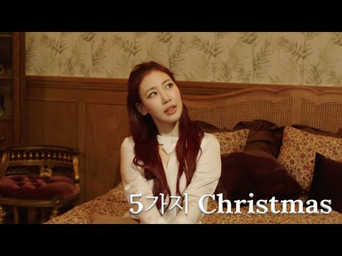 Youtube: 5가지 Christmas / JAMIE